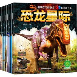 《恐龙星际3D仿真注音版》超大开本