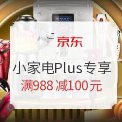 京东小家电Plus专享满988减100元优惠券满988减100元