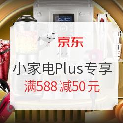 京东小家电Plus专享满588减50元优惠券满588减50元