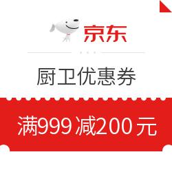 京东厨卫满999减200元优惠券满999减200元