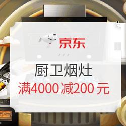 京东厨卫烟灶满4000减200元优惠券满4000减200元