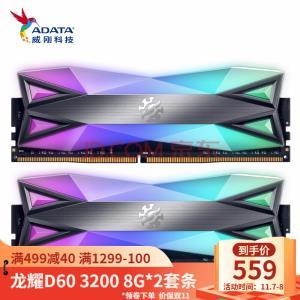 3200高频+自定义光污染! 威刚 XPG 龙耀D60G 16GB(8GBx2)DDR4 3200 RGB台式机内存条 今晚0点