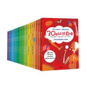 儿童科普大百科:30秒看世界(套装全20册)