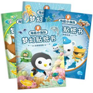 海底小纵队梦幻贴纸书(套装全4册)[3-6岁]