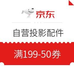 优惠券码、必看活动:京东商城自营投影配件满199-50券满199-50券,部分每满99-10元