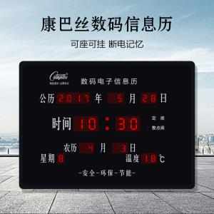 Compas 康巴丝 LED数码万年历电子钟 44.7元