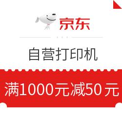 优惠券码、必看活动:京东自营打印优惠券满500元减20元;满1000元减50元满500元减20元&满1000元减50元