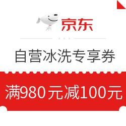京东自营冰箱洗衣机满980减100元优惠券满980元减100元