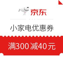 京东小家电满300减40元优惠券满300元减40元