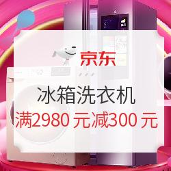 京东自营冰箱洗衣机满2980减300元优惠券满2980元减300元