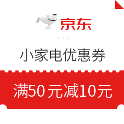 京东小家电满50减10元优惠券满50元减10元