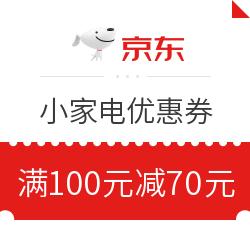 京东小家电满100减70元优惠券满100元减70元