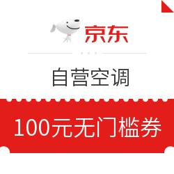 京东自营空调100元无门槛优惠券100元无门槛