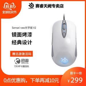 赛睿霜冻之蓝V2SenseiRaw游戏鼠标电脑电竞吃鸡LOL有线机械鼠标299元