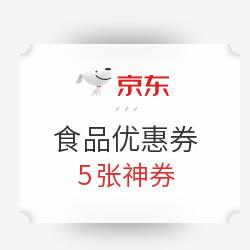 京东食品饮料&茗茶优惠券99-88、169-30、229-40等~