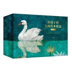 《给孩子的大师绘本精选》(套装共17册) 114.82元