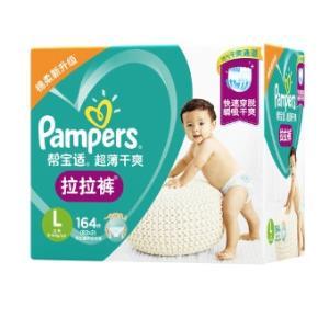 12日0点、双12预告:Pampers帮宝适婴儿拉拉裤L164片*4件541.5元包邮(前2小时)
