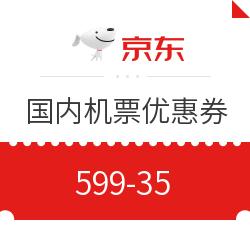 京东11.11:京东旅行国内机票优惠券满599-35