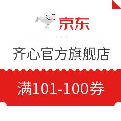 优惠券码:京东商城齐心官方旗舰店限量神券满101-100元券