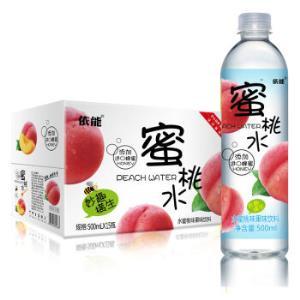 依能蜜桃水添加蜂蜜果味饮料500ml*15瓶塑膜量贩装*7件 177.27元(合25.32元/件)