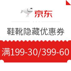 优惠券码:京东精选男女鞋靴隐藏优惠券满199减30/399减60,可叠加店铺券、每400减50