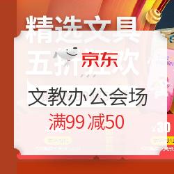 优惠券码、必看活动:京东文教办公会场五折狂欢满99减50