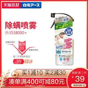 !日本进口 白元 除螨喷雾剂 家用免洗被褥除螨 用20元优惠券,可凑单用津贴49元包邮