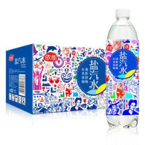 依能盐汽水气泡水补充电解质碳酸饮料500ml*15瓶整箱装*2件 31.8元(合15.9元/件)