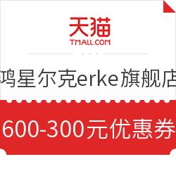 天猫精选鸿星尔克erke旗舰店600-300元优惠券全店通用~