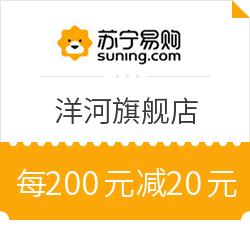 优惠券码:苏宁易购洋河苏宁自营旗舰店每200元减20元