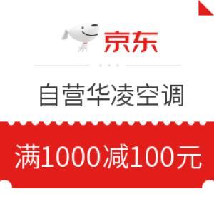 京东自营华凌空调 满1000减100元优惠券 满1000减100元