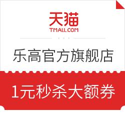 优惠券码:天猫乐高官方旗舰店大额券1元秒杀1000-250优惠券