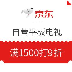 最后4小时!京东电视自营满1500享9折优惠券满1500元享9折券