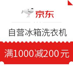 最后4小时!京东冰洗自营满1000减200元优惠券满1000减200元