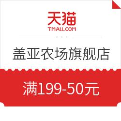 优惠券码:天猫盖亚农场旗舰店满199-50元