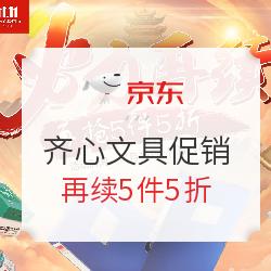"""京东商城齐心文具""""火力再续""""文具促销活动    5件5折,还有多额度优惠券可领"""