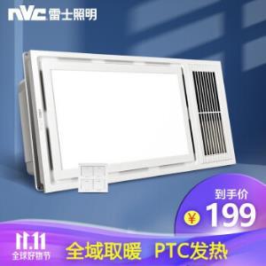 雷士照明(NVC)浴霸风暖集成吊顶数显风暖机卫生间浴室暖风机取暖+吹风+换气+照明199元