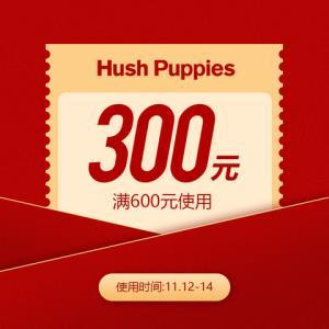 hushpuppies官方旗舰店满600元-300元店铺优惠券11/13-11/151元