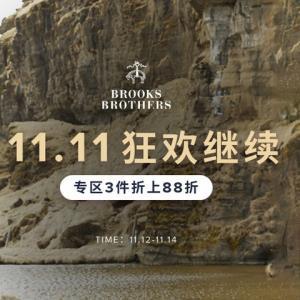 促销活动:天猫brooksbrothers旗舰店狂欢继续    3件折上88折,满2000减300