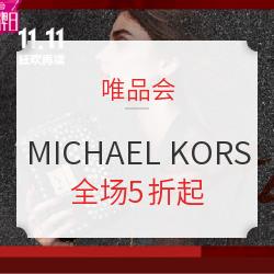 促销活动:唯品会MICHAELKORS迈克・科尔斯大牌促销日    全场5折起