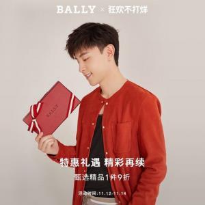促销活动:天猫BALLY巴利官方旗舰店狂欢不打烊    1件9折