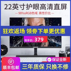 松人22英寸台式机液晶电脑屏幕1080P全高清护眼直面显示器
