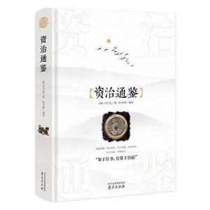 资治通鉴精装读书会*5件    49元(合9.8元/件)