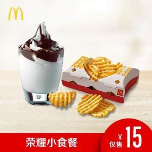 麦当劳荣耀小食餐单次券麦当劳优惠券电子代金券15元