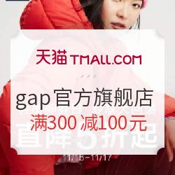 天猫gap官方旗舰店满300减100元会员优惠券满300减100