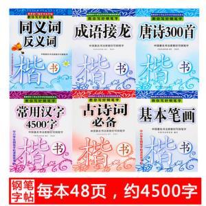 欧伦中小学生楷书字帖6本 17.8元(需用券)