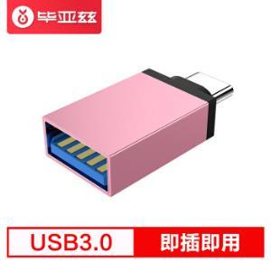 毕亚兹Type-c转USB3.0转接头安卓数据线转换头手机OTG支持小米5乐视2华为P9接U盘鼠标键盘ZT6-玫瑰金5.9元