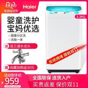 海尔3.3公斤全自动迷你小型儿童婴儿洗衣机家用小神童洗脱一体889元