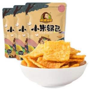 刺猬阿甘小米锅巴休闲零食特产小吃90g*3袋*10件99元(合9.9元/件)