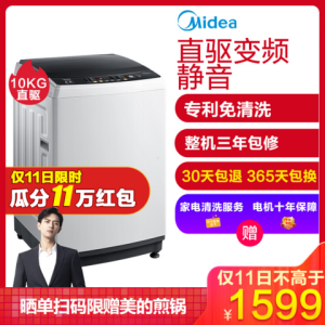 美的(Midea)MB100V31D10公斤大容量全自动洗脱一体波轮洗衣机直驱变频静音免清洗家用智利灰1599元